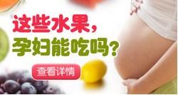 孕妇吃什么水果好