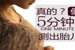 胎儿性别试纸真能测生男生女吗?