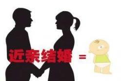 为什么要避免近亲结婚生育?近亲生育有什么危害