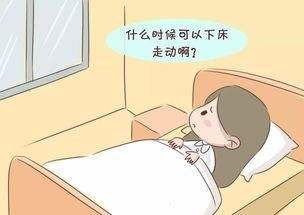 剖腹产想下床如何才能不痛?剖腹产下床步骤技巧