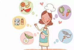 疫情期间孕妇在家应该怎样吃才健康?