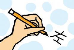 孩子是左撇子?如何关注左撇子孩子的心理问题